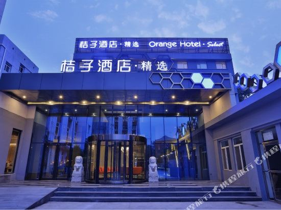 Orange Hotel Select (Beijing Xueyuan Road)