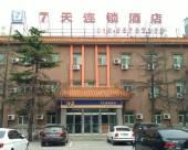 7天連鎖酒店(北京傳媒大學中交一公局店)