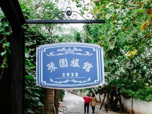 禮泉袁家村豫園旅館