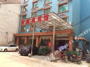 新邵新龍泉賓館