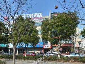 衢州柯城米蘭假日主題酒店