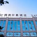 松原雅灣印象商務酒店
