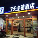 7天連鎖酒店(湘潭長途汽車站店)