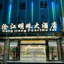 雲縣滄江明珠大酒店