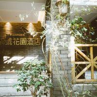 貴陽柒號花園酒店酒店預訂