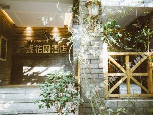 貴陽柒號花園酒店