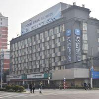 漢庭酒店(上海漕寶路地鐵站店)(原光大店)酒店預訂