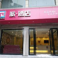 派酒店(重慶萬州北山山水國際店)酒店預訂
