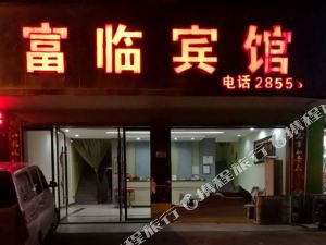 祁陽富臨賓館
