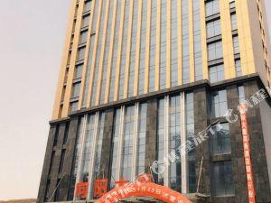 招遠向陽大廈商務酒店