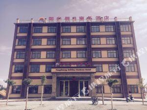 樂東陽光假日商務酒店