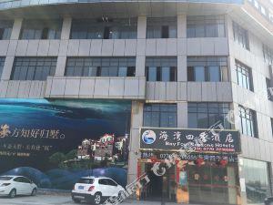 防城港海灣四季酒店