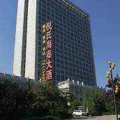 濟南經十路倪氏海泰大酒店