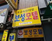 釜山Bosung旅館