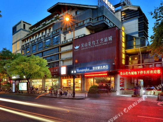 Home Inn Plus (Hangzhou West Lake Wushan Square Hefang Street)
