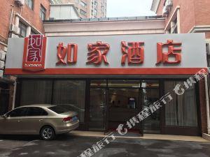 如家(上海南六公路野生動物園店)