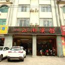 瓊海江南賓館