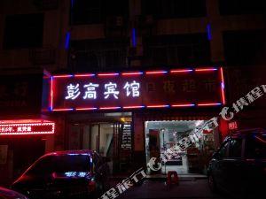 萍鄉彭高賓館