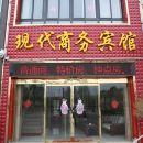濟寧現代商務賓館