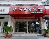 台州歌尚商務賓館