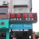 中山上禧商務住宿(Shangxi Business Hostel)
