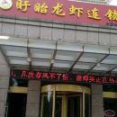 盱眙龍蝦連鎖酒店(原翠屏山莊)