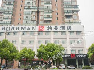 柏曼酒店(荊州江津西路萬達店)