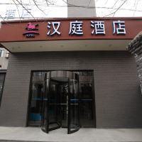 漢庭酒店(北京前門店)(原前門東路店)酒店預訂