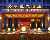 威海華璽大酒店