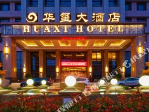 文登華璽大酒店
