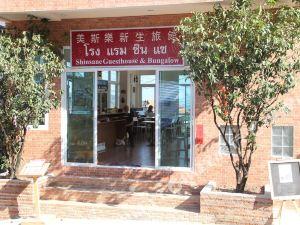 清萊美斯樂新生旅館(Shin Sane Guesthouse & Bungalow Chiangrai)