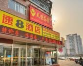 速8(北京來廣營店)