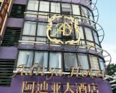 吉隆坡阿迪特亞酒店
