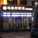 馬迭爾嬌龍商務賓館(哈爾濱中央大街店)