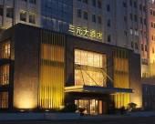 南陽三元大酒店