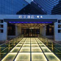 桔子酒店·精選(武漢光谷楊家灣店)酒店預訂