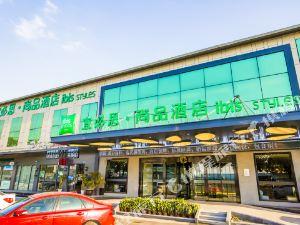 宜必思尚品酒店(上海虹橋機場滬青平公路店)(原宜尚酒店)