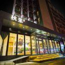 秋果公寓(北京西直門交通大學店)(原秋果酒店)
