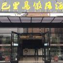 巴里島假日酒店(衡水火車站店)
