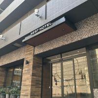 Nest酒店-博多站前店酒店預訂