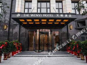 大冶文頤酒店