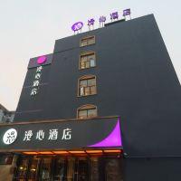 漫心酒店(上海徐家彙店)酒店預訂