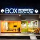 台中博客創意旅店(Taichung Box Design Hotel)