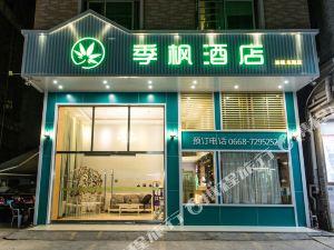52連鎖酒店(化州店)