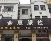 江陰金惠旅社