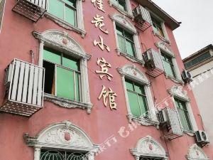 新干桂花小賓館
