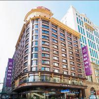 上海南京東路人民廣場和頤酒店酒店預訂