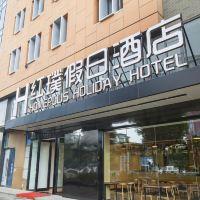 紅璞假日酒店(昆明銀海店)酒店預訂