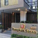 曼谷薩蘭酒店(Bangkok Saran Poshtel)