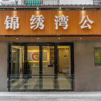 珠海錦繡灣酒店公寓海洋王國店酒店預訂